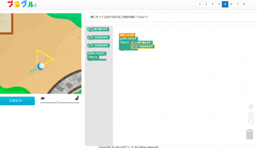正多角形×プログラミングで、平面図形の理解を深め、算数の深い学びにつなげる