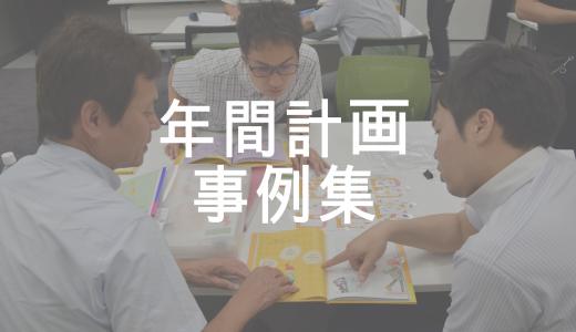 プログラミング教育×カリキュラムマネジメント の参考資料